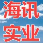 河南海讯实业有限公司
